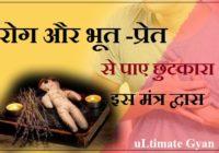 mantra dwara rog nivaran aur bhoot pret se chhukara