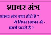 Siddh Shabar Mantra Kya hai