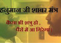 Hanuman ji shabar mantra shatru nashak