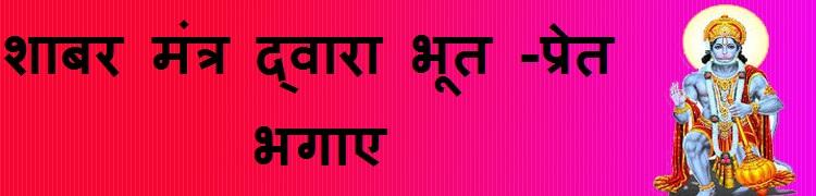bhoot pret bhgane ka mantra