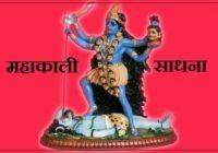 Mahakali Shabar Mantra Sadhana
