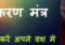 girl vashikaran shabar mantra