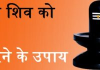 Shivling pooja vidhi shiv ko kaise prasann