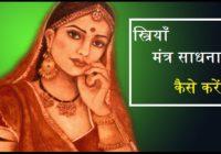 mantra sadhana mantra siddhi , stri sadhana