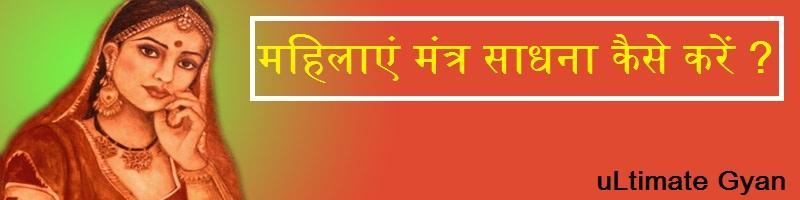 mantra sadhana aur mantra siddhi hanuman sadhana