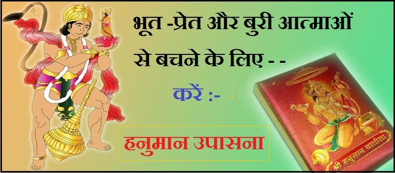 hanuman ji pooja vidhi mantra
