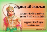 Hanuman ji ki pooja vidhi | saral vidhi