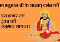 Hanuman ji ke sakshat darshan kaise karen