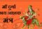 maa durga shatru bhay nashak mantra