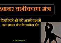 Shabar Vashikaran Mantra