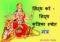 Siddh Kunjika Mantra siddhi
