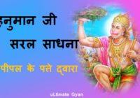 Hanuman ji ko khush karne ka upay
