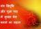 मंत्र सिद्धि व पूजा -पाठ में सुरक्षा चक्र का महत्व