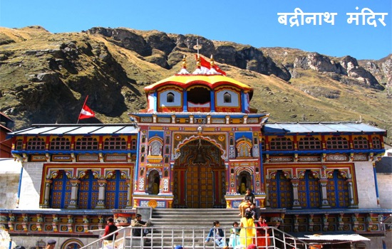 badrinath mandir in hindi
