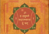 hanuman yantra in hindi