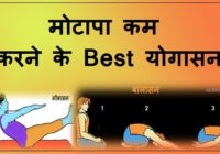 pet ke liye yoga hindi