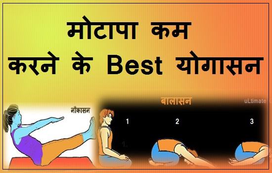 pet ke liye yoga hindi