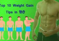 वजन कैसे बढाये