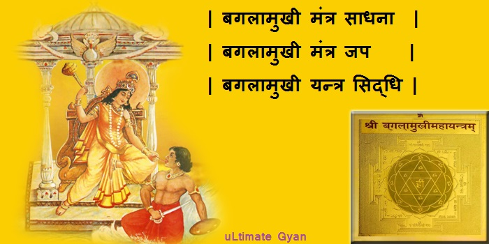 baglamukhi mantra hindi