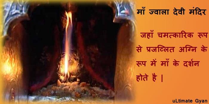 maa jwala devi ke mandir darshan