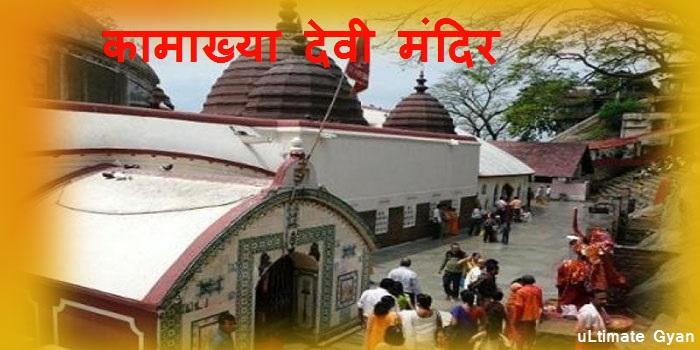 Kamakhya Devi Mandir