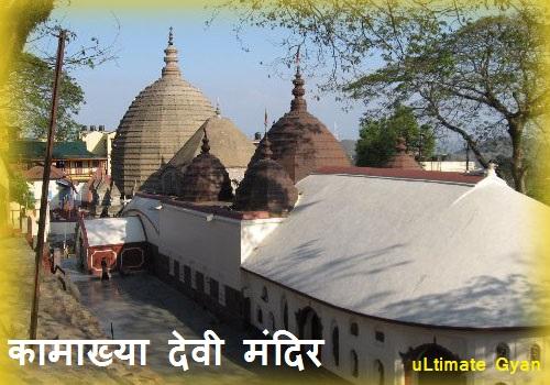 कामाख्या देवी मंदिर देवी सती