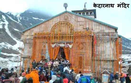 kedar nath hindu temple