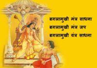 baglamukhi mantra siddhi