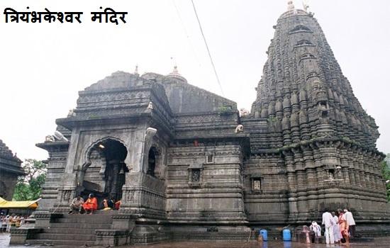 triyambhkeshwar mandir
