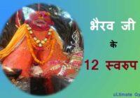 bhairav ke 12 avtar