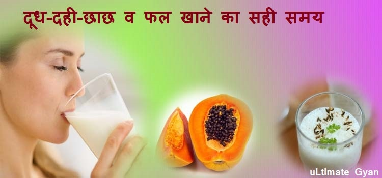 दूध-दही-छाछ व फल खाने का सही समय