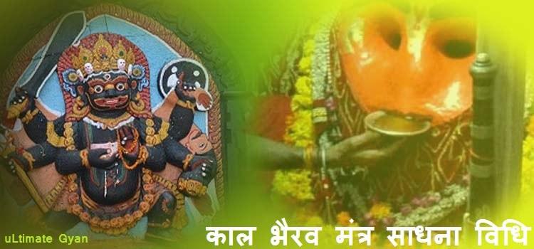 kaal bhairav mantra sadhna
