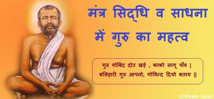 Mantra Siddhi me Guru ki aavshaykta