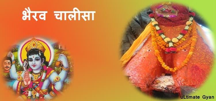 bhairav chalisa hindi me