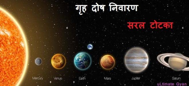grah dosh shanti totka or mantra