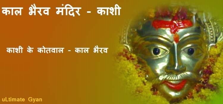 kaal bhairav mandir kashi