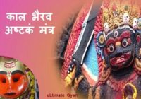 kala bhairava ashtkm mantra in hindi