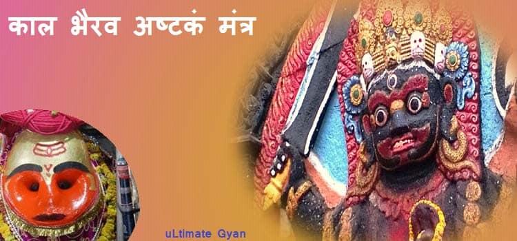 kala bhairava mantra hindi