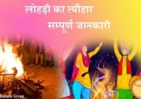 lohri ka parv in hindi