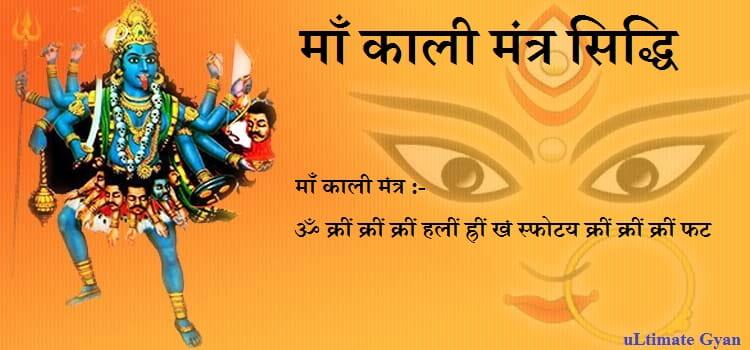 maa kali mantra siddhi in hindi