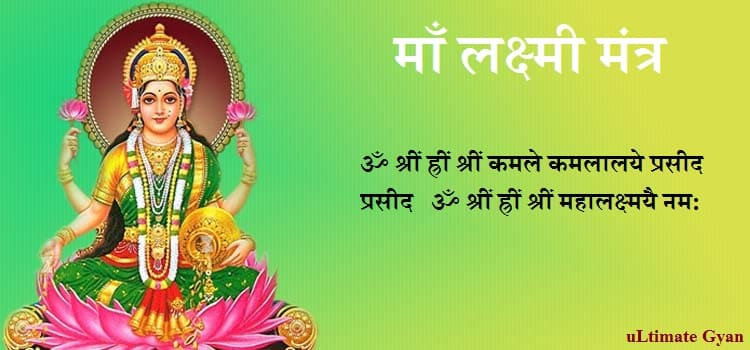 maa laxmi mantra hindi me