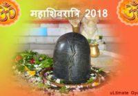महाशिवरात्रि पर्व 2018 को शिवलिंग की पूजा कैसे करें