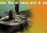 bhagwan shiv ko prasann karen ke upay