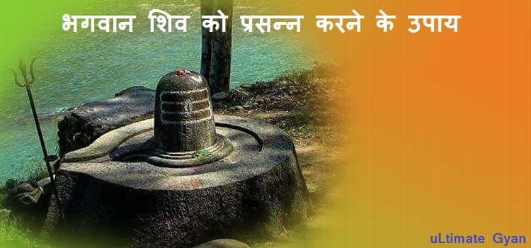Bhagwan Shiv ko Prasann Karne ke Upay