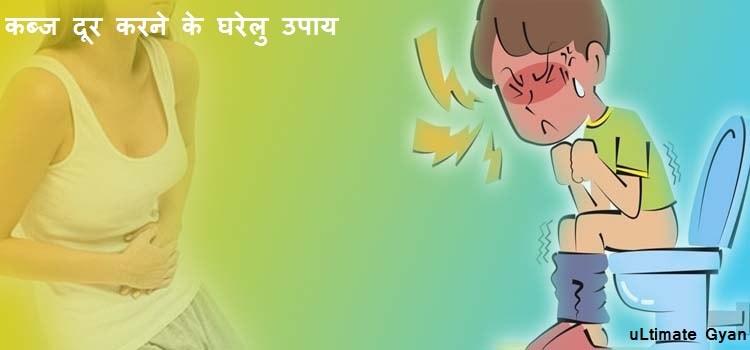 Kabz Door Karne ke Gharelu Upay