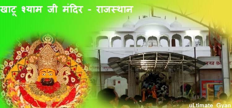 khatu shyam mandir in hindi