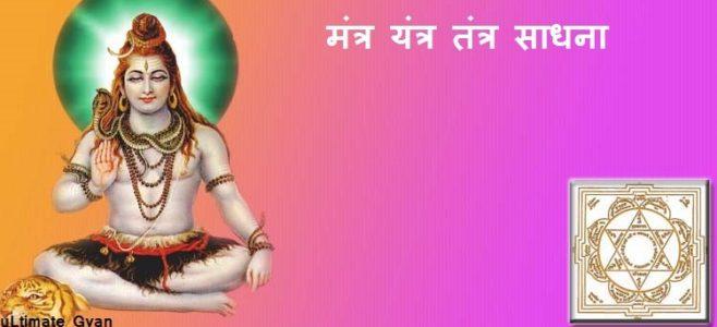 mantra yantra tantra sadhna hindi me