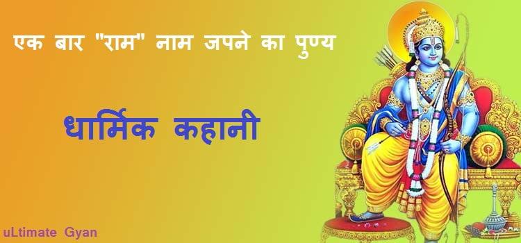 Dharmik Kahani Ram Naam ki Keemat