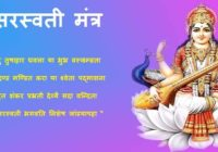 maa saraswati mantra hindi me