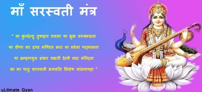 maa saraswati mantra hindi me